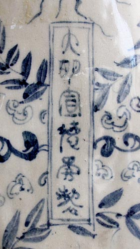 Ming Xuande Inscription